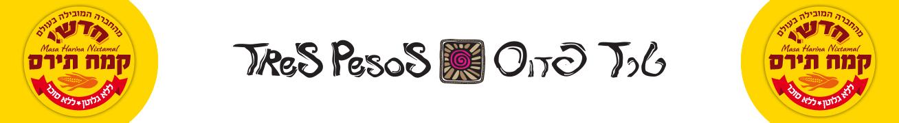 קמח תירס Logo